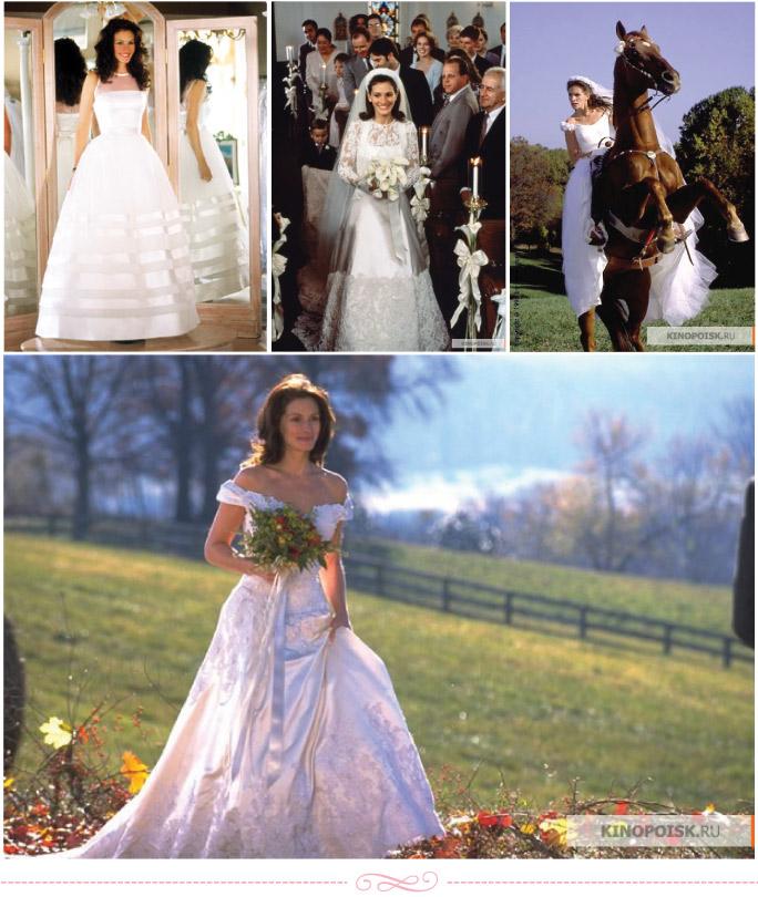 Картинки по запросу сбежавшая невеста платья